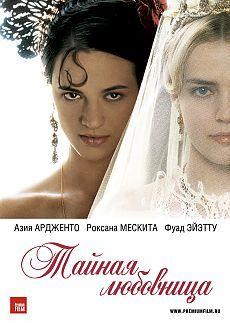 Тайная любовница (2007) смотреть онлайн в хорошем качестве HD 720p