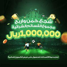 38fc6cfd3 خمن النتيجة، شجّع السعودية & اربح قسائم شرائية 300,000$. JollyChic
