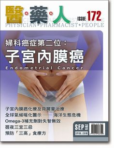 婦科癌症第二位:子宮內膜癌