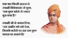 स्वामी विवेकानंद जी की पुण्यतिथि पर शत् शत् नमन I http://www.facebook.com/AshokGoelBJP