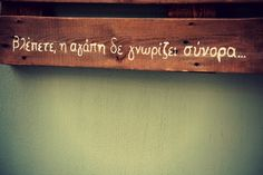 photo by Victora Bazaka location:cafe Vatraxos Veroia Greece Greek Quotes, Love Quotes, Greece, Trust, Language, Letters, Inspired, Sayings, Reading