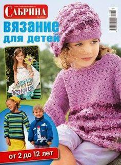 Журналы по вязанию и рукоделию: Вязание для детей №5 2014