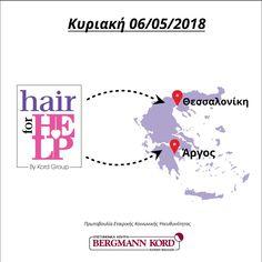 """Η """"Κυριακή της Διπλής Χαράς"""" !  Τη Κυριακή 6/5/18 η Πρωτοβουλία HAIR for HELP θα βρίσκεται στη Θεσσαλονίκη και στο Άργος με υποστηρικτική συμμετοχή στις τοπικές εκδηλώσεις. Hair, Decor, Decoration, Decorating, Strengthen Hair, Deco"""