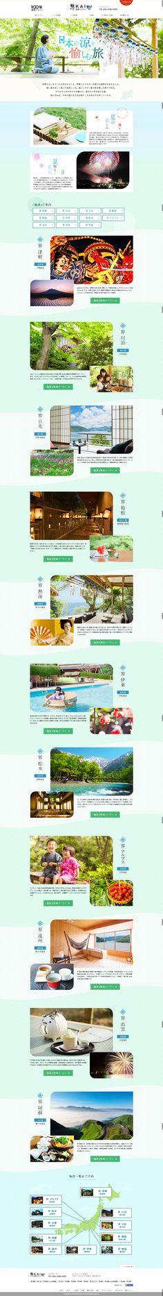 日本の涼を愉しむ旅---星野リゾートの温泉旅館ブランド「界」