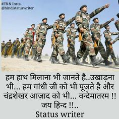 Vandemataram jai hind Simple Pictures, Rare Pictures, Indian Army Quotes, Indian Army Wallpapers, 15 August Independence Day, Soldier Love, Parachute Regiment, India Facts, Man Photography
