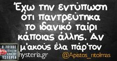 Funny Greek Quotes, Funny Thoughts, Stupid Funny Memes, Funny Photos, Haha, Jokes, Sayings, Humor, Fanny Pics