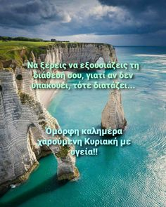 Good Day, Good Morning, Greek Beauty, Wonderful Images, Wonders Of The World, In This Moment, Night, Water, Quotes