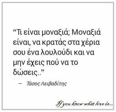 μοναξια Great Words, Wise Words, Stupid Quotes, Clever Quotes, Greek Quotes, Sign Quotes, Poetry Quotes, Beautiful Words, True Stories