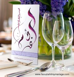 faire part oriental avec calligraphie arabe : http://blog.jasmineandco.fr/faire-part-oriental-calligraphie/ Par Faouzia Hilmy, calligraphe