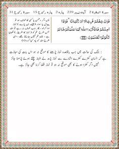Para 2   Surah Al Baqarah 2   Ayat 239 Tafsir Al Quran, Math Equations