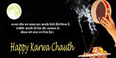 Tweet Tweetहिन्दी Happy Karva Chauth Hindi Wishes Messages Ascii Sms Shayari for Boys Girls Husband Wife in Hindi English Punjabi Gujarati Marathi Tamil Telugu Font Language Whatsapp Status Quotes. Today I am delighted to share some latest karva chauth sms wishes for wife husband along with karva chauth 2017 hindi shayari quotes & whatsap facebook …