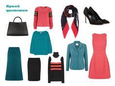 Капсульный гардероб для Яркого цветотипа