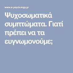 Ψυχοσωματικά συμπτώματα. Γιατί πρέπει να τα ευγνωμονούμε;