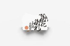 Traditional festival of Japan|Yuta Takahashi Local Festivals, Japan, Traditional, Cards, Typo, Identity, Business, Design