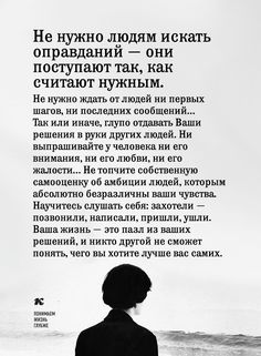 Brainy Quotes, Motivational Quotes, Inspirational Quotes, Russian Quotes, Biblical Verses, Like Quotes, My Philosophy, Mindset Quotes, Interesting Quotes