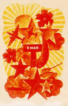 "Soviet postcard of May"" мая) Communist Propaganda, Propaganda Art, Soviet Art, Soviet Union, Cv Inspiration, Hammer And Sickle, Socialist Realism, Vietnam, Red Army"