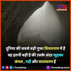 Wierd Facts, Intresting Facts, Real Facts, True Facts, Gernal Knowledge, General Knowledge Facts, Knowledge Quotes, Motivational Quotes In Hindi, Motivational Thoughts