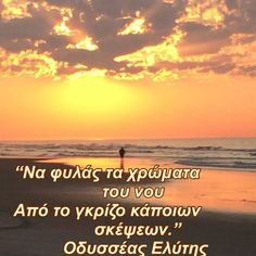 Greek Quotes, Wise Words, Poetry, Celestial, Sunset, My Love, Beach, Water, Outdoor