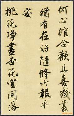 Tang Yin (唐寅). 明唐寅落花詩冊. (16)