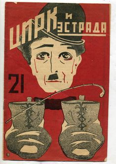 1927 Soviet Russia CHARLIE CHAPLIN Russian MAGAZINE cover AVANT-GARDE Mahlin in Books, Antiquarian & Collectible | eBay