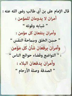 الامام علي بن ابي طالب