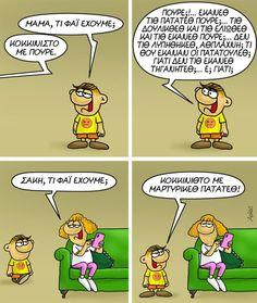 Funny Greek, Funny Cartoons, Hilarious, Jokes, Lol, Comics, Funny Stuff, Instagram, Humor