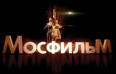 Экскурсия на киностудию «Мосфильм» от компании «Незабываемая Москва» Neon Signs, Holiday, Movies, Movie Posters, Art, Art Background, Vacations, Films, Film Poster