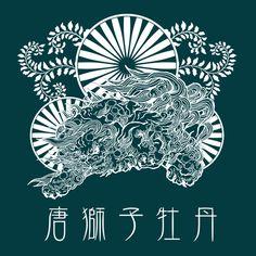 唐獅子デザイン開始! 令始ブログ 【龍・虎・唐獅子牡丹・和風 ...