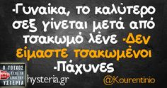 -Γυναίκα, το καλύτερο σεξ γίνεται Funny Greek Quotes, Greek Memes, Funny Quotes, Funny Statuses, Funny Pins, Funny Shit, True Words, Funny Pictures, Jokes