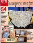 Мобильный LiveInternet Burda special | gramata - Дневник Maija |