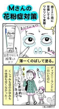つらい症状に!花粉症に効果的な3つの裏ワザ - いまトピ