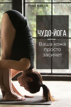 What yoga asanas help to make skin clean, healthy . - For Women Only Hormon Yoga, Yoga Flow, Yoga Fitness, Health Fitness, Yoga Posen, Keep Fit, Yoga Benefits, Yoga Beginners, Asana