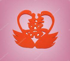 Descargue la foto de stock Chino de la boda: Símbolo de doble felicidad sin royalties 6533089 de la colección de millones de fotos, imágenes vectoriales e ilustraciones de stock de alta resolución de Depositphotos.