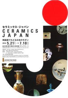 セラミックス・ジャパン 陶磁器でたどる日本のモダン