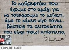 All Quotes, Great Quotes, Life Quotes, Funny Greek Quotes, Funny Quotes, Try Not To Laugh, Just Kidding, English Quotes, True Words