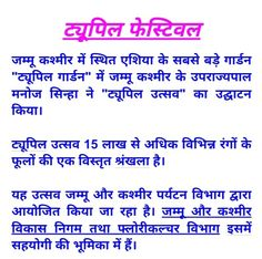 Gk In Hindi, General Knowledge Facts, Improve Yourself, Study, Studio, Studying, Research