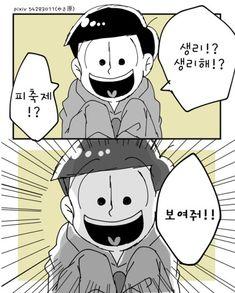 [오소마츠상] 생리 : 네이버 블로그 Haha, Geek Stuff, Anime, Yolo, Geek Things, Ha Ha, Cartoon Movies, Anime Music, Animation