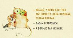 Позитивные фразочки в картинках (23 штуки) » RadioNetPlus.ru развлекательный портал
