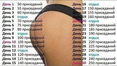 30 дней приседаний таблица: 10 тыс изображений найдено в Яндекс.Картинках