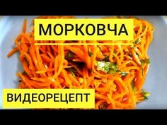 Морковь по корейски. А вы знаете как приготовить вкусную морковча (морковь-ча)? - YouTube Korean Dishes, Japchae, Carrots, Vegetables, Cooking, Ethnic Recipes, Youtube, Food, Salads