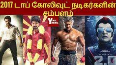 Kollywood Actors Salary 2017 | Vijay | Ajith | Rajinikanth | Surya | Latest Tamil Cinema NewsKollywood Tamil Movie Actors Salary in 2017 Actor Vijay Salary in Vijay 61. Thala Ajith Kumar Salary in Vivegam. Rajinikanth Salary in 2.0 (2point0). ... Check more at http://tamil.swengen.com/kollywood-actors-salary-2017-vijay-ajith-rajinikanth-surya-latest-tamil-cinema-news/