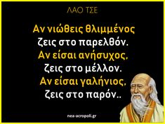 Meditation Quotes, Greek Words, Quote Life, People Talk, Greek Quotes, Life Lessons, Wise Words, Philosophy, Me Quotes