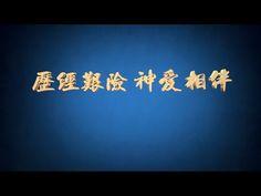 【東方閃電】全能神教會福音微電影《歷經艱險 神愛相伴》
