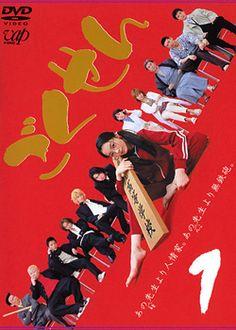 Gokusen Season 1 (Japanese Drama).