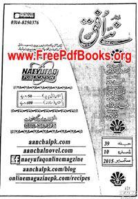 Naye Ufaq Digest September 2015 Free Download in PDF. Naye Ufaq Digest September 2015 ebook Read online in PDF Format. Famous digest for women in Pakistan.