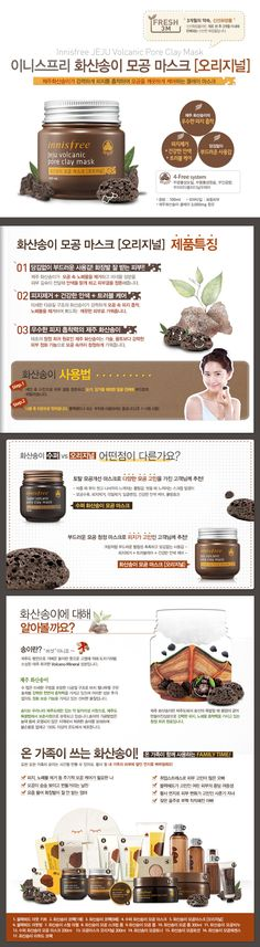 Innisfree Jeju Volcanic Pore Clay Mask   The Cutest Makeup