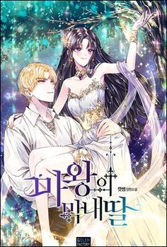 [Set] The Youngest Daughter of the Demon King books / Anime Couples Drawings, Anime Couples Manga, Chica Anime Manga, Cute Anime Couples, Manga Couple, Anime Love Couple, Manga Love, Manga Girl, Couples Comics