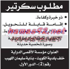 وظائف شاغرة من صحف الكويت: وظائف مؤسسة الاقصى الدولية