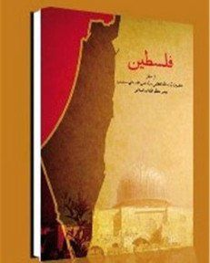 Iran publishes book on how to outwit USA and destroy Israel