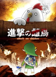 Attack On Chicken xD #TheLegendOfZelda #AttackOnTitan best one yet good luck…